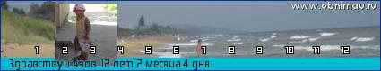 Форум для желающих отдохнуть на Азовском море : Для обмена личными сообщениями (52/54) 2135_jgjy